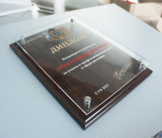 Создать диплом проще простого Рекламные штучки Также вы можете посмотреть галерею Плакетки наградные дипломы на сайте Рекламных штучек